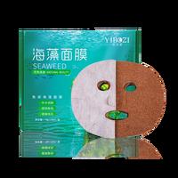 海藻面膜免调成型贴片装补水
