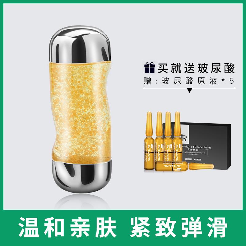 barydo黄金蛋白线雕鱼子酱精华液童颜鎏金水提拉紧致修护抗皱淡纹