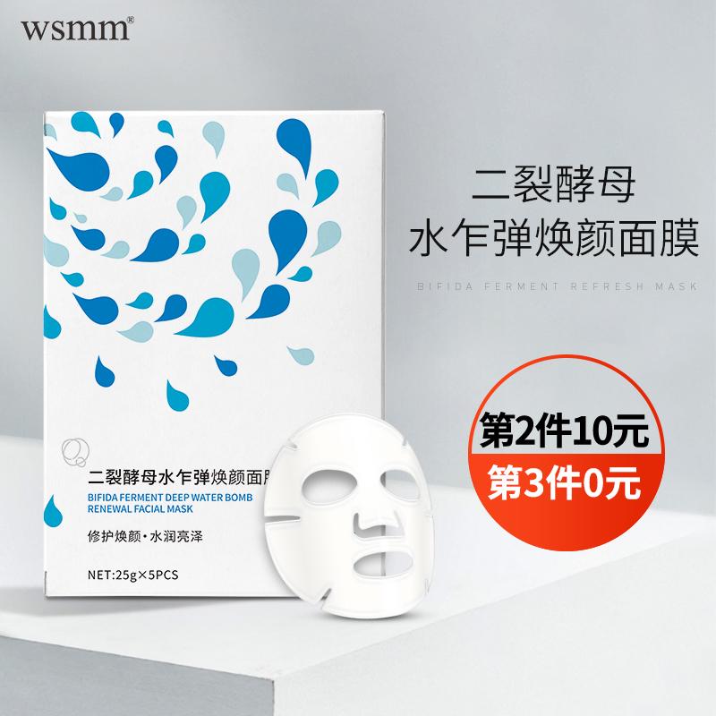 WSMM二裂酵母水乍弹焕颜面膜补水保湿修护肌肤收缩毛孔正品女