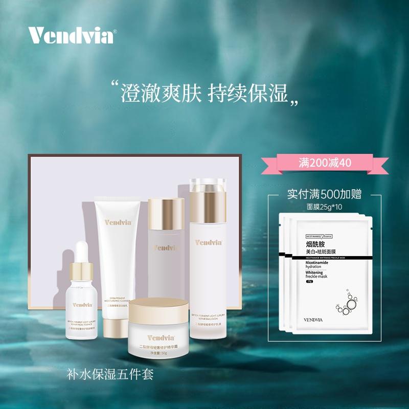 Vendvia二裂酵母护肤套装补水保湿水乳全套抗皱化妆品女男生正品