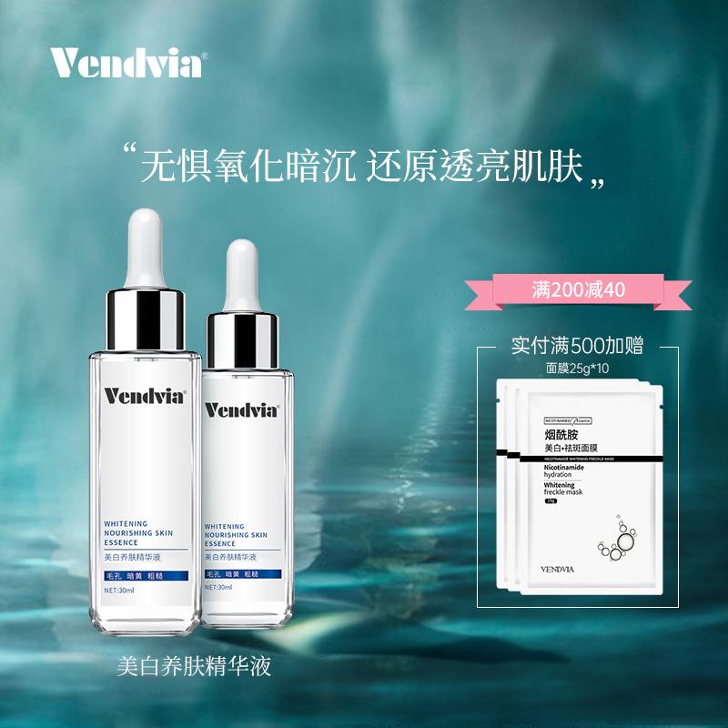 Vendvia收缩毛孔精华液玻尿酸原液女男面部紧致缩小毛孔粗大修复