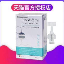 凝美玻尿酸原液德国面膜neobomi破泼波尿酸收缩毛孔巨补水精华液