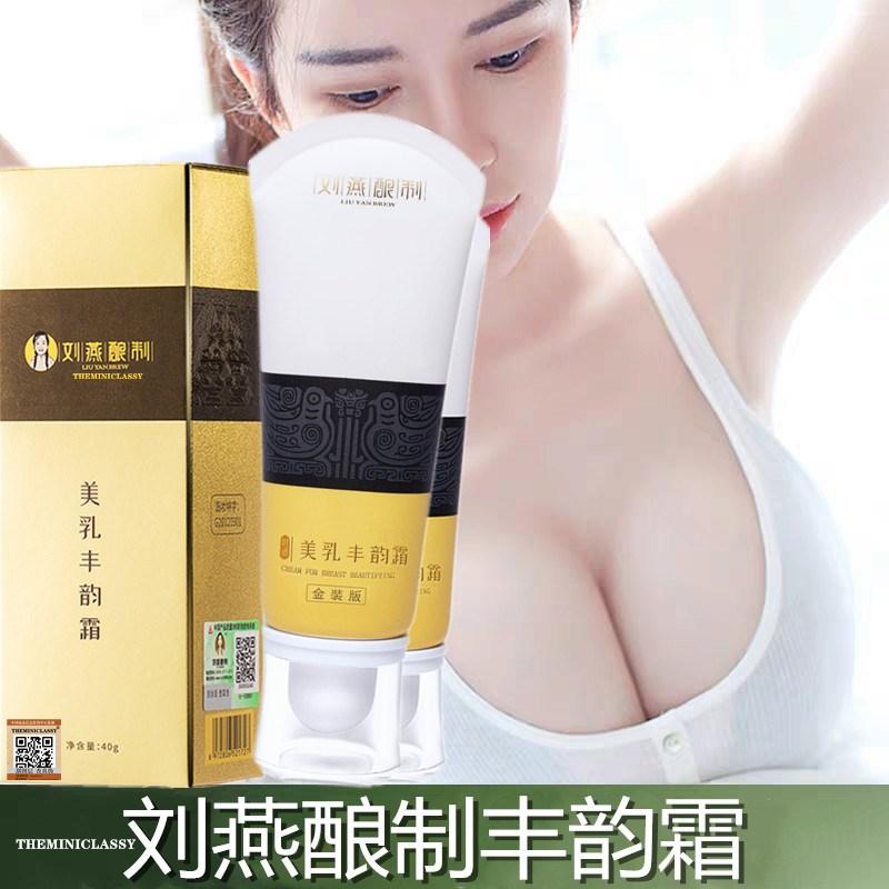 刘燕酿制美乳丰韵霜丰胸官网官方正品刘艳的酒酿蛋精油增大乳房
