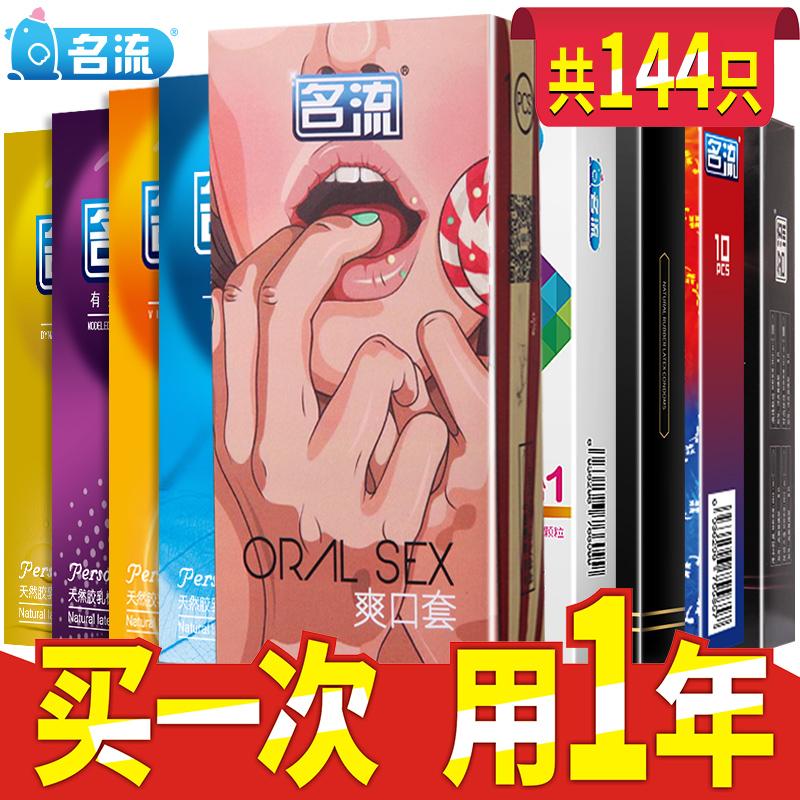 安全避孕套螺纹大颗粒带刺狼牙男用情趣持久装防早泄异形小号学生