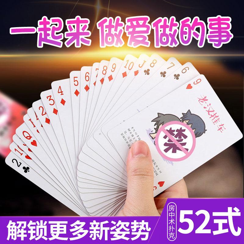 情趣扑克牌真人姿势侣污的sm游戏玩具夫妻调情惩罚黄色性用品用具