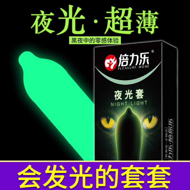 夜光避孕套倍力乐通体发光荧光安全套车震七彩安全套男用情趣用品