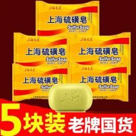 硫黄杀菌肥皂全身祛痘止痒脸部面部去除螨虫消毒控油洗澡洁面香皂