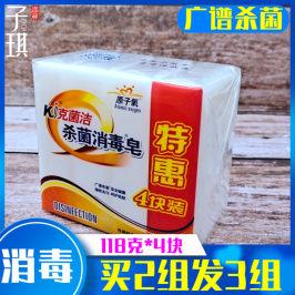 KJ克菌洁杀菌消毒皂118G*4块香皂肥皂洗衣洗澡洗手脚臭汗渍止痒