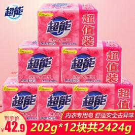 超能内衣皂男女士通用专用肥皂整箱批杀菌消毒洗衣皂除菌抑菌内裤