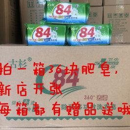 84消毒杀菌洗衣皂透明皂劳保用品赠品礼品【36块肥皂整箱】包邮