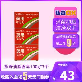 KUMANO熊野油脂家用香皂100g*3个装消毒除杀菌洗手沐浴肥皂 保税#