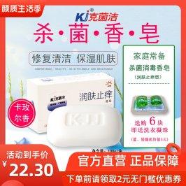 kj克菌洁杀菌消毒香皂男女士洗澡全身止痒保湿沐浴家庭装肥皂正品