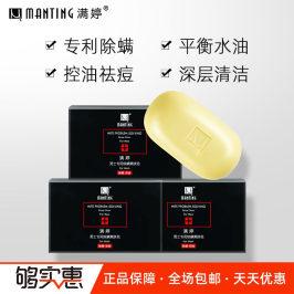 满婷除螨皂男士专用洗脸香皂去螨虫背部祛痘沐浴硫磺皂脸部清洁