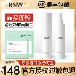 RNW水乳套装正品护肤学生保湿控油补水清爽干皮混油皮痘肌化妆品