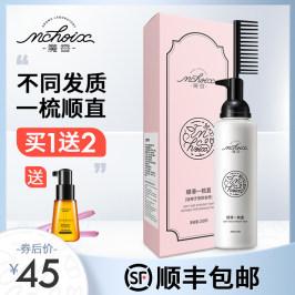 魔香直发膏家用女洗直药水免夹免拉一梳直头发软化剂不伤发拉直膏