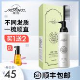 魔香直发膏免夹一梳直柔顺软化剂拉直头发洗直发水自然卷定型家用