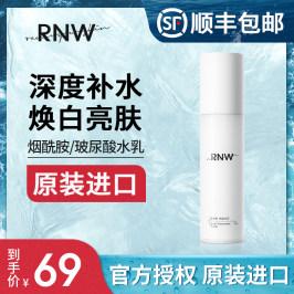 RNW玻尿酸水乳护肤套装化妆品烟酰胺补水精华液面部官方正品旗舰