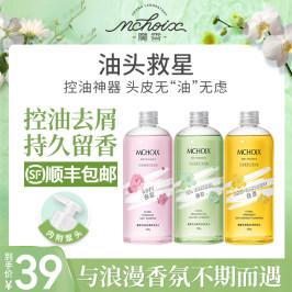 魔香控油洗发水持久留香味氨基酸无硅油改善毛躁柔顺蓬松去屑止痒