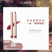 FLORTTE/花洛莉亚奶思唇膏笔哑光丝绒雾面口红笔春夏流行色