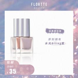 FLORTTE/花洛莉亚液体高光修容液体高光液提亮液立体修容V脸
