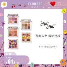 FLORTTE/花洛莉亚chic chic叽叽喳喳九色眼影盘大地色系初学者