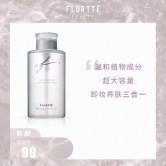 FLORTTE/花洛莉亚三合一卸妆水眼唇脸部温和无刺激深层清洁按压式