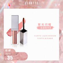 FLORTTE/花洛莉亚液体眼影超闪金属偏光大亮片单色眼影蜜卧蚕液