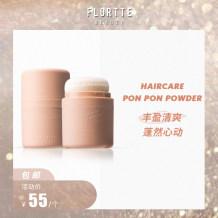 FLORTTE/花洛莉亚头发蓬蓬粉蓬松去油免洗刘海干发粉自然造型