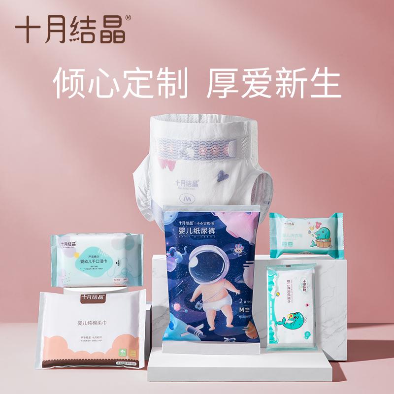 【天猫U先1】十月结晶小小冒险家婴童纸尿裤礼袋5件套