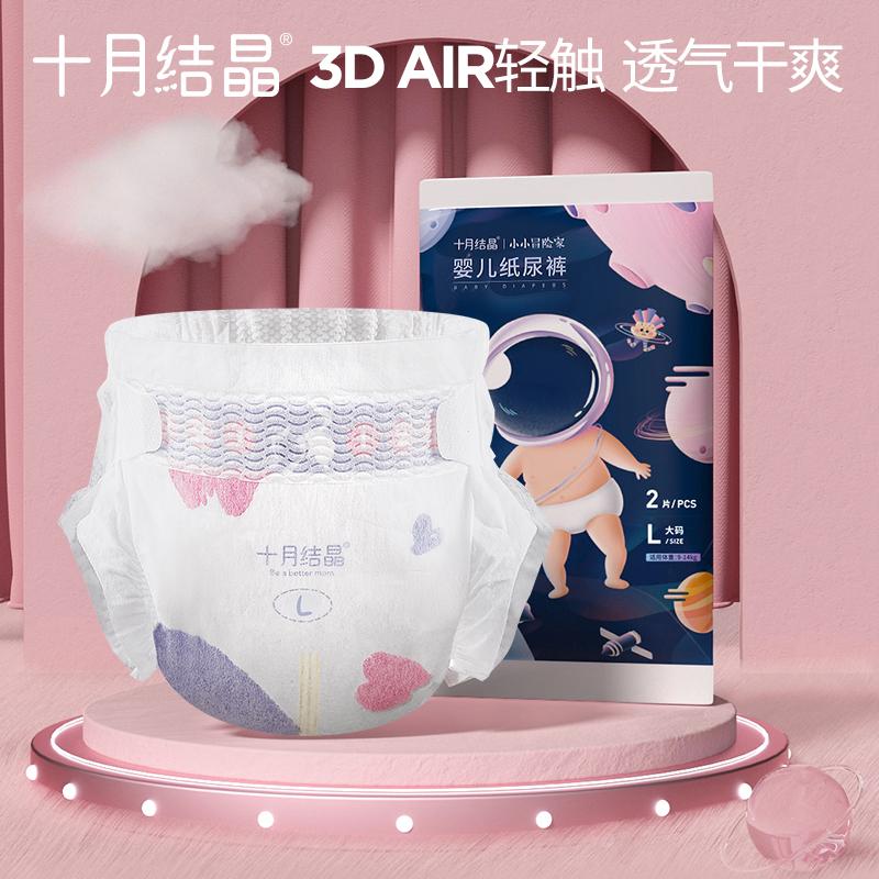 【天猫U先】十月结晶小小冒险家婴儿纸尿裤试用装L码2片*2包