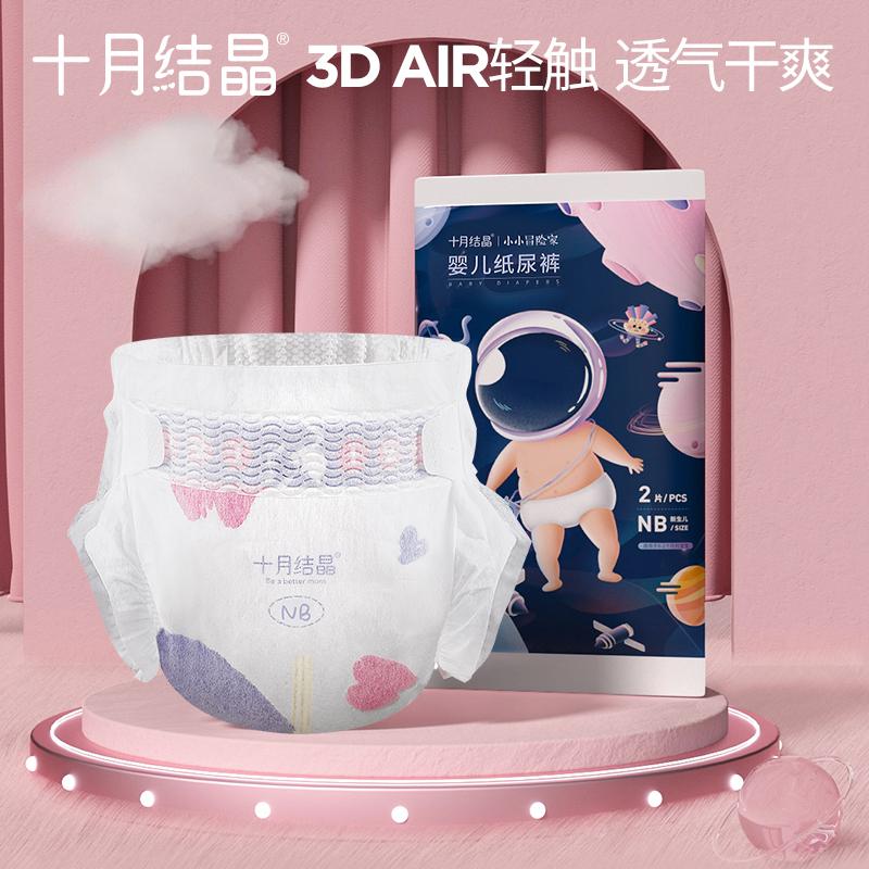 【天猫U先】十月结晶小小冒险家婴儿纸尿裤试用装NB码2片*2包