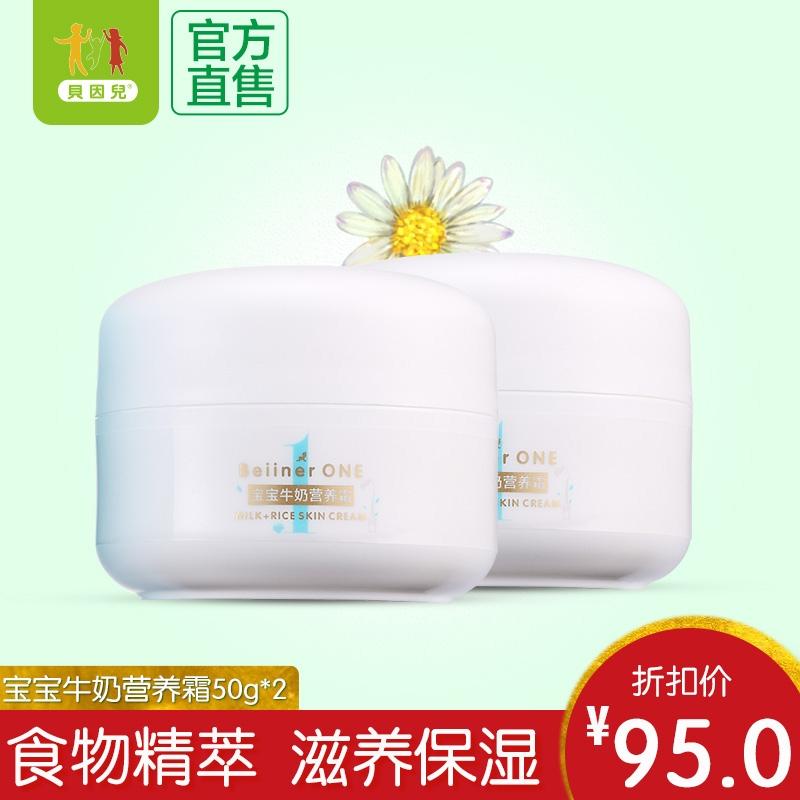 贝因儿牛奶营养霜2盒男童女童滋润保湿霜婴儿补水营养霜ONE系列