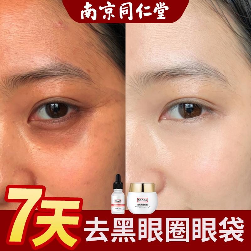 南京同仁堂蛇毒眼霜淡化抗皱去除黑眼圈眼袋细纹神器提拉紧致学生