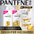 潘婷洗发水护发素套装组合乳液修护去屑止痒控油官方授权正品