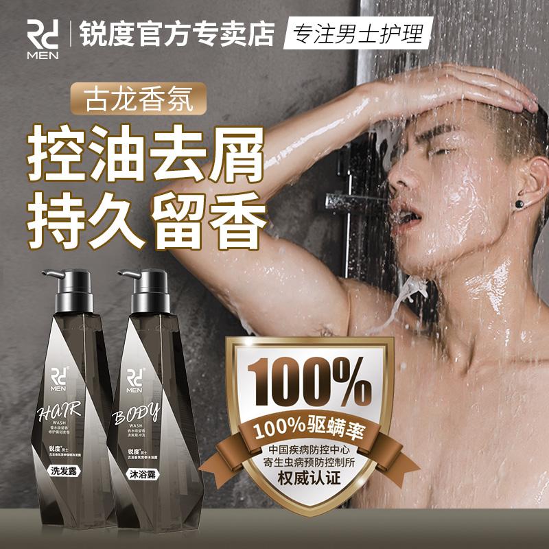 男士专用洗发水控油去屑止痒除螨香味持久留香无硅油氨基酸洗发露