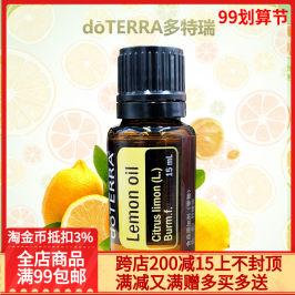 多特瑞精油官网doterra柠檬单方精油15ml香薰精油按摩植物精油