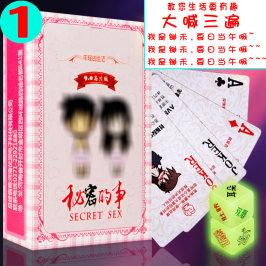 夫妻情侣系列女性纸牌扑克成人情趣性用品男用调情SM刑具另类玩具