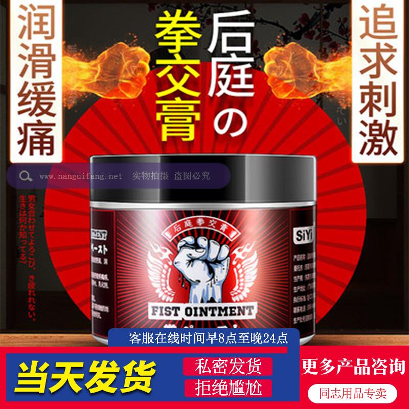 siyi拳交膏同志gay男男润滑油后庭肛门润滑剂菊花松弛扩肛sm用品