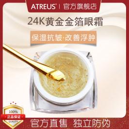 泰国atreus 黄金眼霜AT24K金铂精华抗黑眼圈保湿胜肽抗皱紧致30g